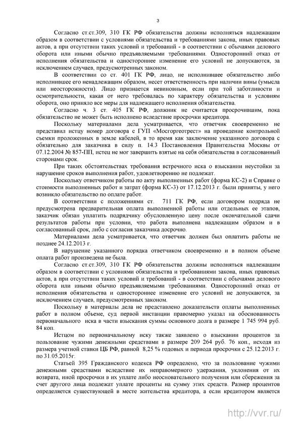 Постановление суда о взыскании задолженности
