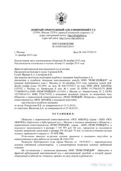 Дело о взыскании задолженности сайт судов по кредитам