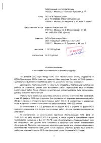 Иск о взыскании задолженности, проведенный нами, с отметкой арбитражного суда{amp}#xA;
