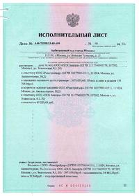 Исполнительный лист, выданный по нашему делу о взыскании долга{amp}#xA;